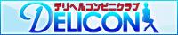 九州・沖 縄のデリヘル風俗情報